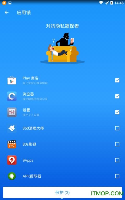 病毒清理大师(Hi Security) v4.13.0.1695 安卓版4