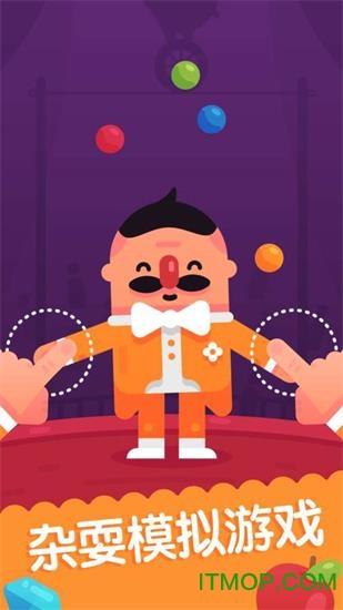 杂耍先生(Mr Juggler) v1.0.0 安卓版 4