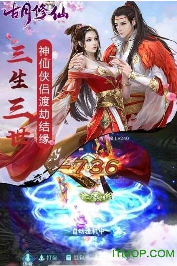 古月修仙官网版