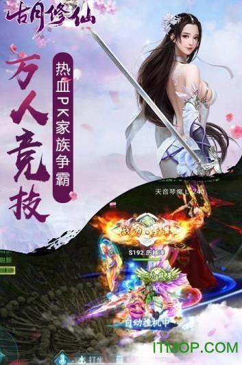 古月修仙手游 v7.7045.1 安卓版 3