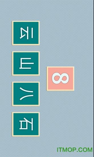 熊大熊二学识字 v1.0 安卓版1