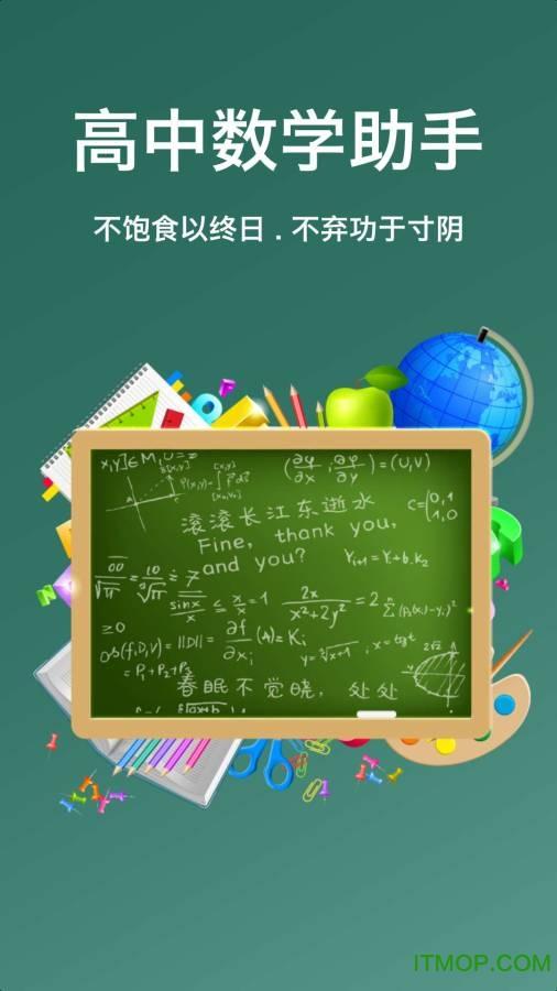 高中数学助手 v29.0 安卓版 0