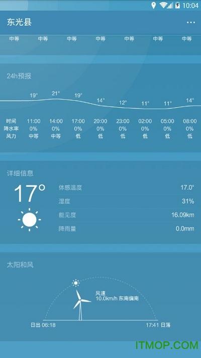 风情天气 v1.0.0 安卓版1