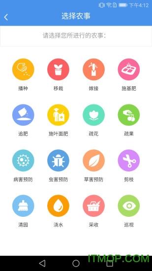 万果运营 v1.1 安卓版2