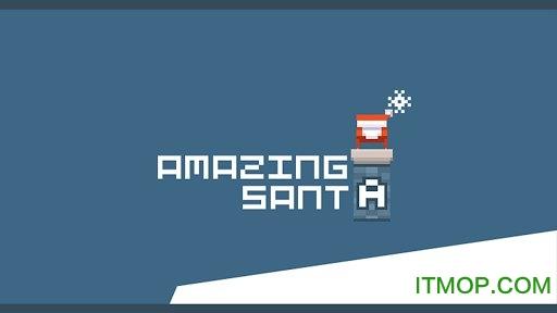 圣诞老人送惊喜Amazing Santa v1.006 安卓版 0