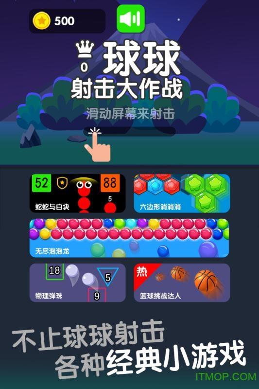 球球射击大作战 v1.0.0 安卓版 3