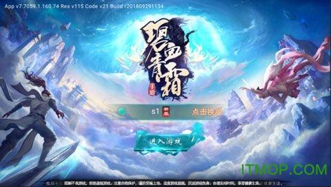 碧血青霜官方版 v7.7059.1 安卓版 3