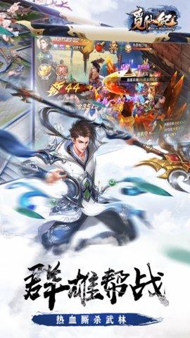 觅仙纪游戏官方版 v2.3.0 安卓版 0
