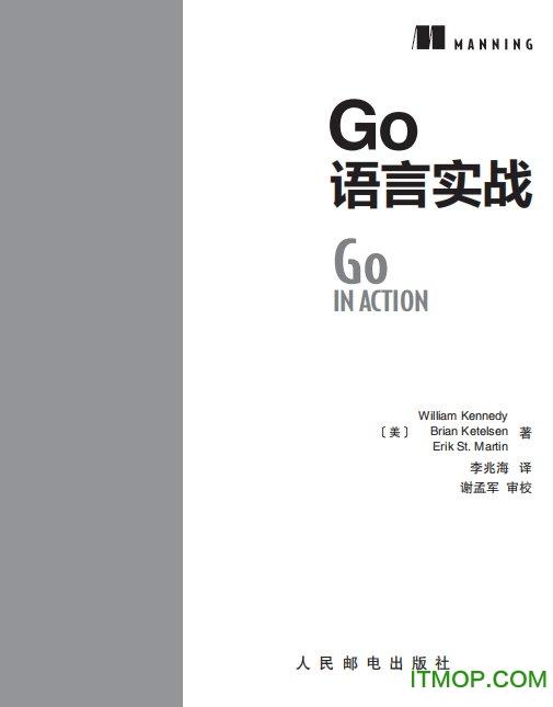 go语言实战pdf完整版 中文高清版 0