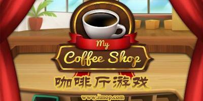 咖啡厅游戏