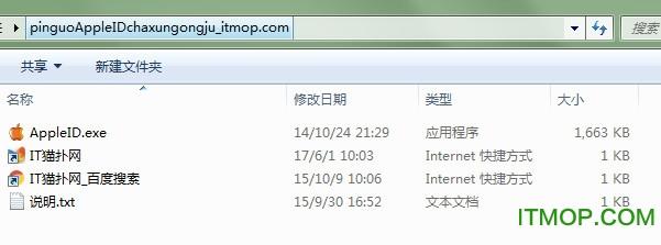 苹果AppleID查询工具 v2.8.5 绿色版 0
