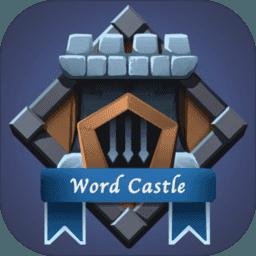 单词城堡游戏