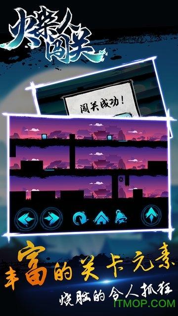 火柴人�J�P��C游�� v2.0 安卓版 0