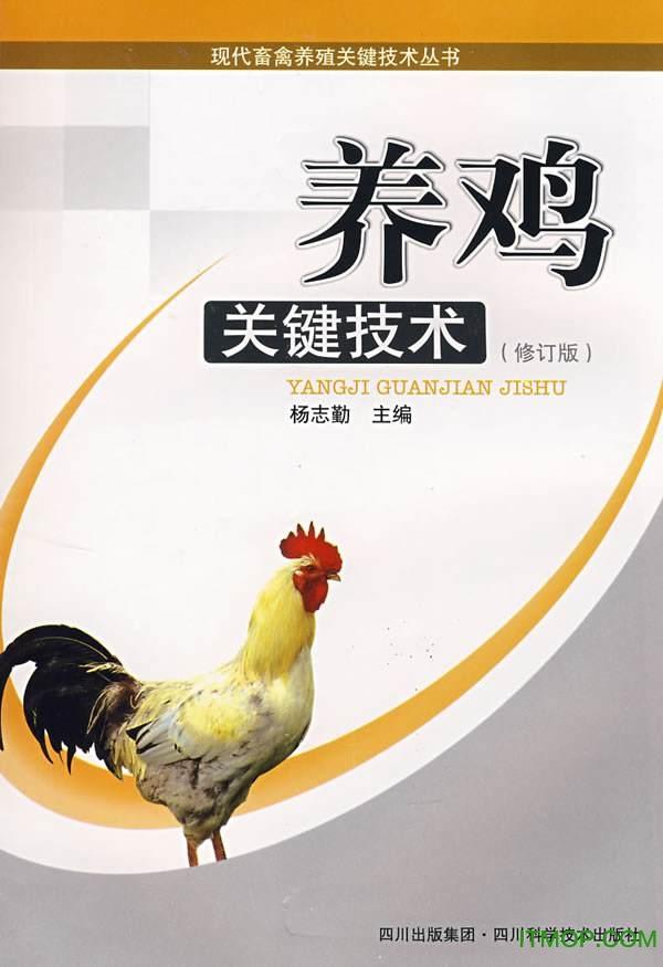 科学养鸡关键技术大全 免费完整版 0