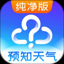 预知天气预报v2.2.2 安卓版