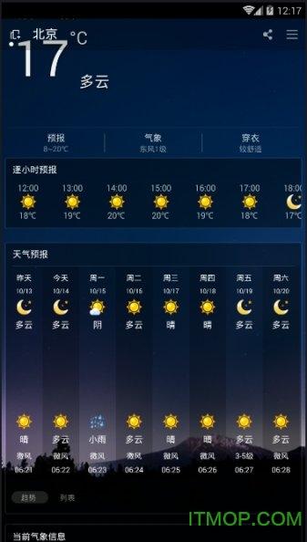 新新天气 v5.5.0 安卓版3