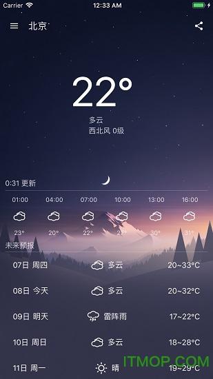 时时天气精准预测 v1.0 安卓版1