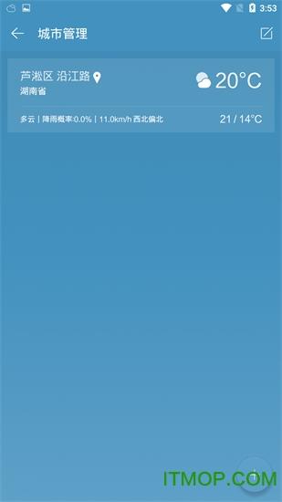 助知天气 v1.0.0 安卓版0