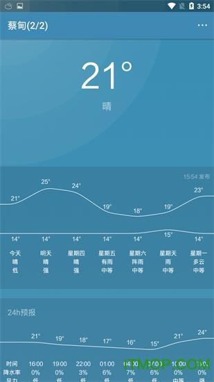 助知天气 v1.0.0 安卓版3