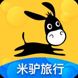 米驴旅行网手机版