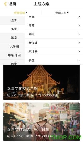 米驴旅行网手机版 v1.1.5 安卓版 0
