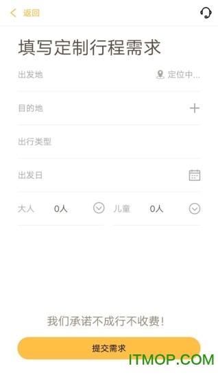米驴旅行网手机版 v1.1.5 安卓版 2