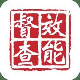 福清效能督查app