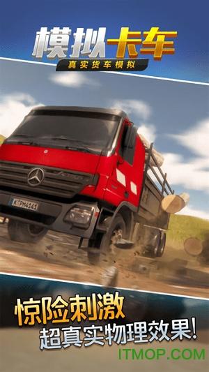 真实货车模拟模拟卡车 v1.0.5 安卓版0