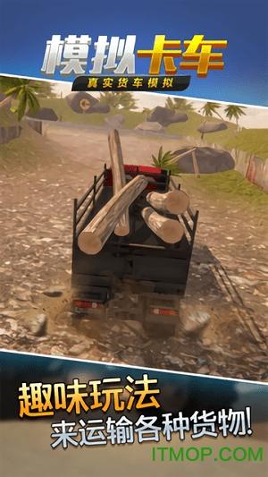 真实货车模拟模拟卡车 v1.0.5 安卓版2