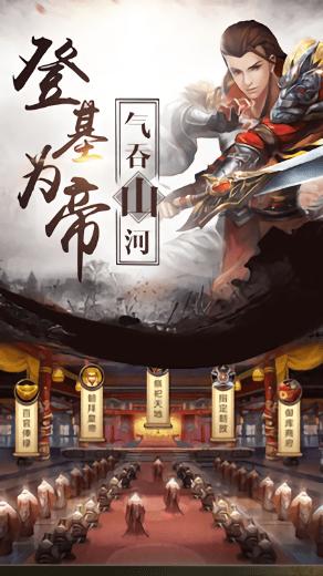 乱舞江山官方版 v10.06 安卓版 0