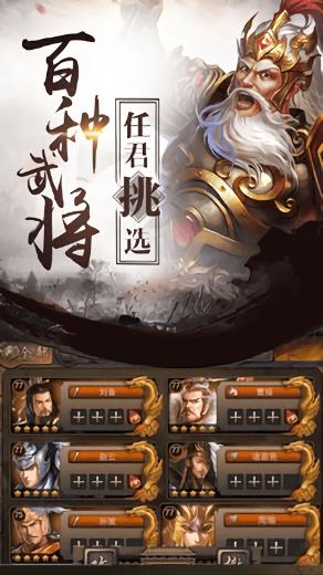 乱舞江山官方版 v10.06 安卓版 1