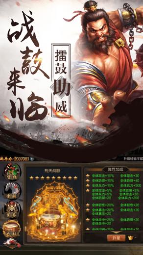 乱舞江山官方版 v10.06 安卓版 3