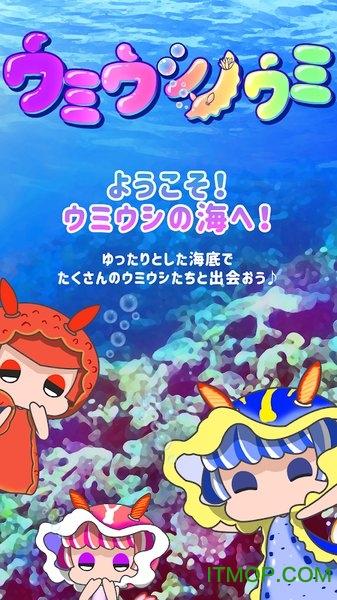 萌萌海牛之海游戏 v1.0.6 安卓版 0