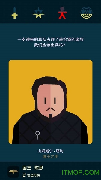 王��嗔Φ挠��(Reigns Game of Thrones) v1.09 安卓版 1