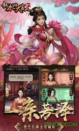 新水浒大官人官网版 v1.0 安卓版2