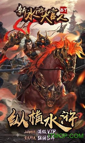 新水浒大官人官网版 v1.0 安卓版3