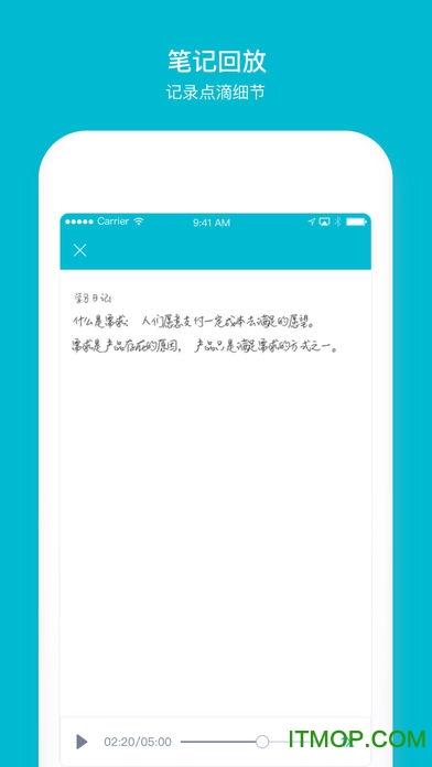 爱笔记手机版 v1.0.2 安卓版 1