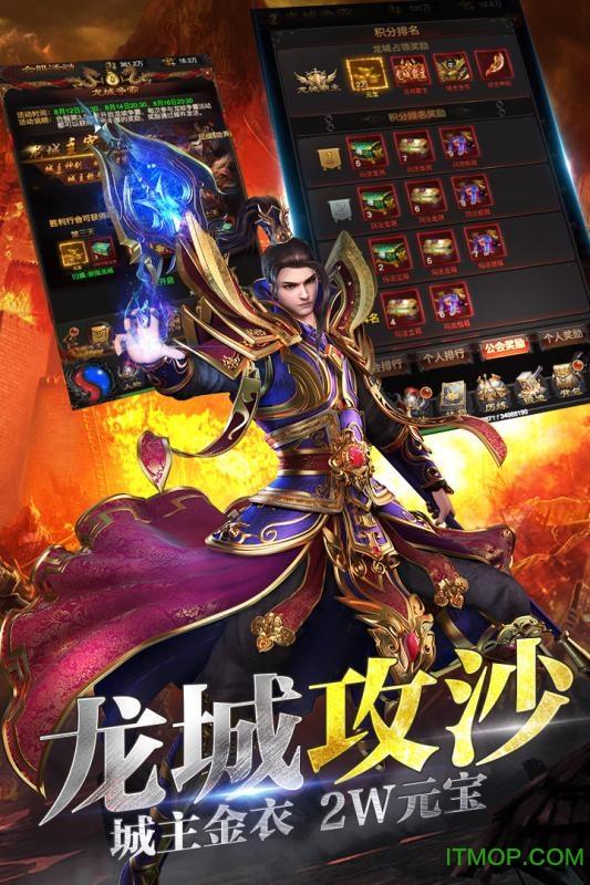 龙城战歌九游手机版 v1.0.0 安卓版 2