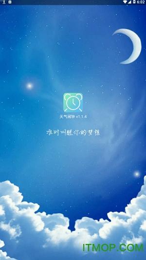 天气闹钟通app v1.1.4 安卓版0
