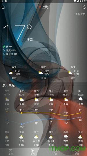 天气闹钟通app v1.1.4 安卓版1
