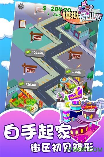 模拟商业街游戏无限金币版