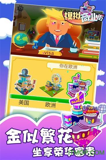 模拟商业街龙8国际娱乐唯一官方网站 v1.4.0 安卓版 1