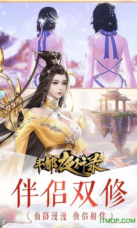 丰都夜行路龙8国际娱乐唯一官方网站 v1.0 安卓版 0