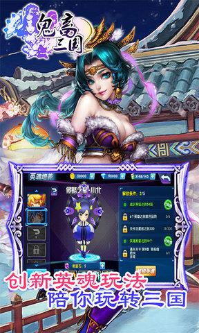 鬼畜三国游戏 v4.7.00 安卓版 0