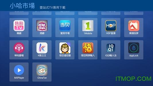 小哈市场TV版 v3.1 安卓版 1