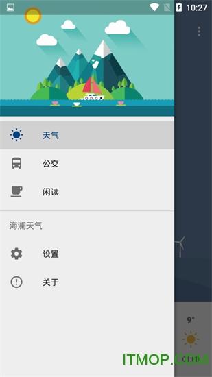 海澜天气 v1.0 安卓版1