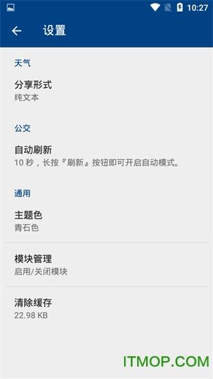 海澜天气 v1.0 安卓版3