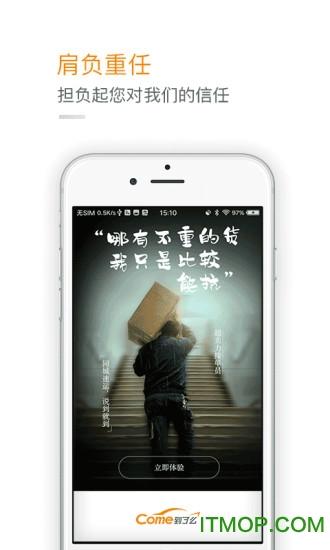 驿道传奇快递 v1.4.8 安卓版 0