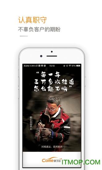 驿道传奇app