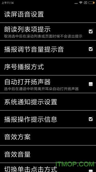 天坦读屏软件 v4.4.2 安卓版 1